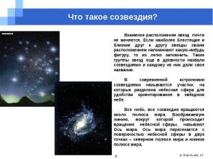 Что такое созвездия? Взаимное расположение звезд почти не меняется. Если наиболе