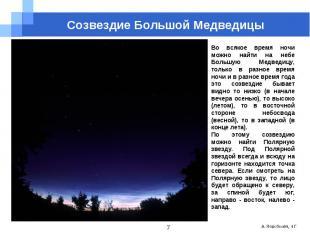 Созвездие Большой МедведицыВо всякое время ночи можно найти на небе Большую Медв