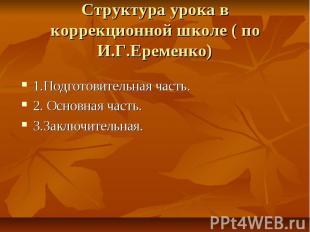 Структура урока в коррекционной школе ( по И.Г.Еременко)1.Подготовительная часть