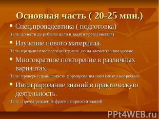 Основная часть ( 20-25 мин.)Спец.пропедевтика ( подготовка)Цель: донести до ребе