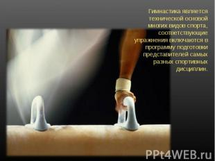 Гимнастика является технической основой многих видов спорта, соответствующие упр
