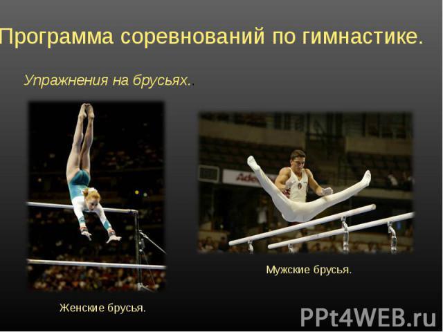Программа соревнований по гимнастике.Упражнения на брусьях..Женские брусья.Мужские брусья.