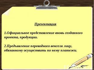 Презентация1.Официальное представление вновь созданного проекта, продукции. 2.Пр