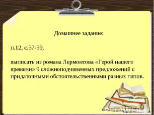 Домашнее задание:п.12, с.57-59, выписать из романа Лермонтова «Герой нашего врем