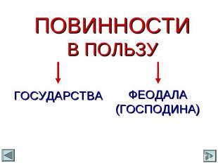 ПОВИННОСТИВ ПОЛЬЗУГОСУДАРСТВАФЕОДАЛА(ГОСПОДИНА)