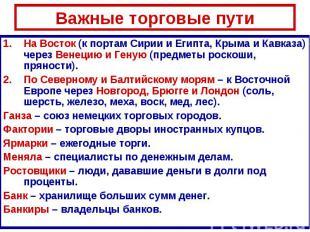 Важные торговые путиНа Восток (к портам Сирии и Египта, Крыма и Кавказа) через В