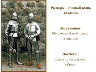Рыцарь – конный воин, всадникВооружение:Меч, копье, боевой топор, палица, щитДос