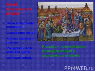 Обряд посвящения в рыцариНочь в глубоком молчании; Освещение меча ;Клятва вернос