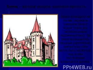 Замок – жилище рыцаря, каменная крепость.Замок возводили на холме, окружали широ