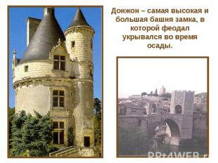 Донжон – самая высокая и большая башня замка, в которой феодал укрывался во врем