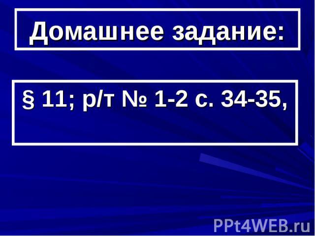 Домашнее задание:§ 11; р/т № 1-2 с. 34-35,