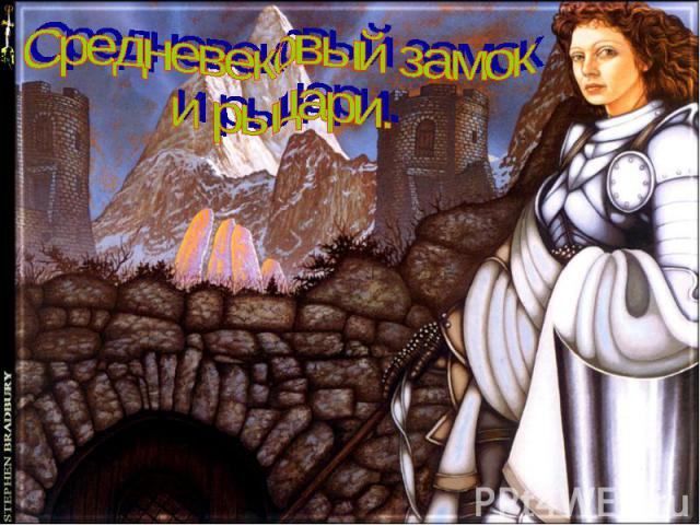 Средневековый замоки рыцари.