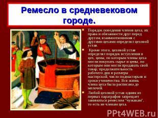 Ремесло в средневековом городе.Порядок поведения членов цеха, их права и обязанн