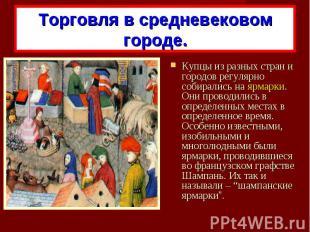 Торговля в средневековом городе.Купцы из разных стран и городов регулярно собира