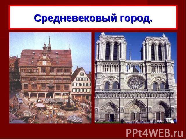 Средневековый город.