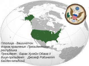 Столица - ВашингтонФорма правления -Президентская республикаПрезидент : Барак Ху