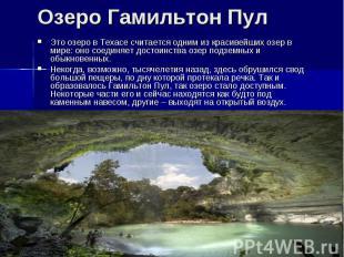 Озеро Гамильтон ПулЭто озеро в Техасе считается одним из красивейших озер в мире