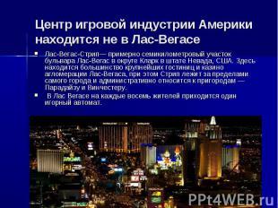 Центр игровой индустрии Америки находится не в Лас-ВегасеЛас-Вегас-Стрип— пример