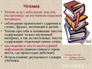 ЧтениеЧтение вслух небольших текстов, построенных на изученном языковом материал