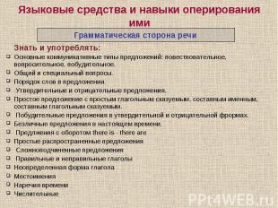 Языковые средства и навыки оперирования имиЗнать и употреблять:Основные коммуник