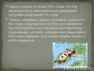 Ладога основана не позже 750-х годов, об этом свидетельствует спил выявленной др