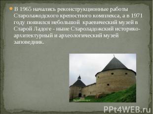В 1965 начались реконструкционные работы Старолажодского крепостного комплекса,