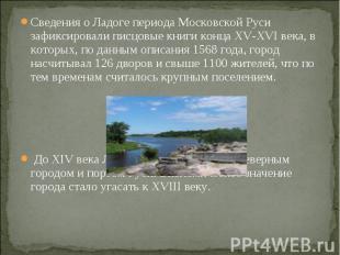 Сведения о Ладоге периода Московской Руси зафиксировали писцовые книги конца XV-