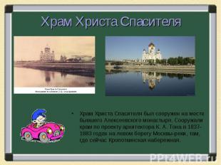 Храм Христа СпасителяХрам Христа Спасителя был сооружен на месте бывшего Алексее