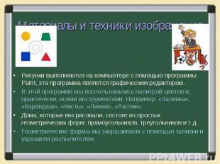 Материалы и техники изображенияРисунки выполняются на компьютере с помощью прогр