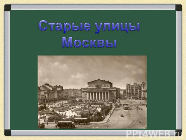Старые улицы Москвы