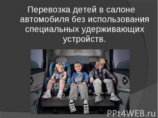 Перевозка детей в салоне автомобиля без использования специальных удерживающих у