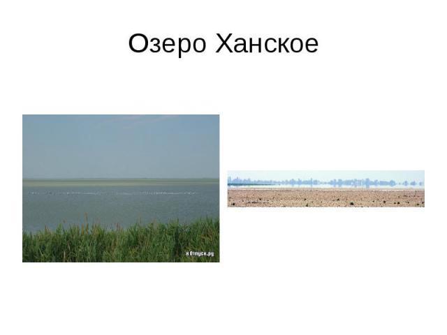 Озеро Ханское