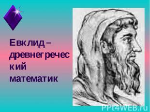 Евклид – древнегреческий математик