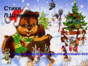 Стихи Л.Шeвчeнкohttp://www.bankreceptov.ru/skazki/skazki-0039.shtml