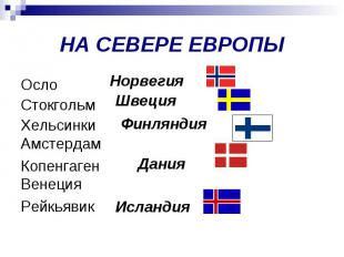 НА СЕВЕРЕ ЕВРОПЫОслоСтокгольмХельсинкиКопенгагенРейкьявик