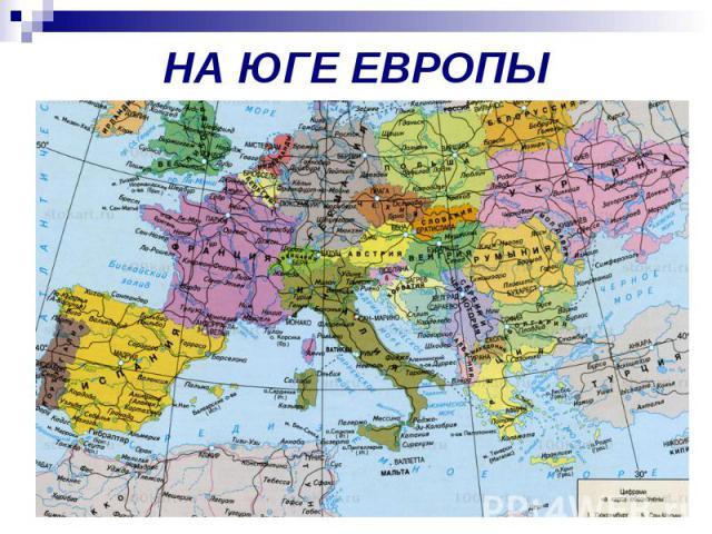 НА ЮГЕ ЕВРОПЫ