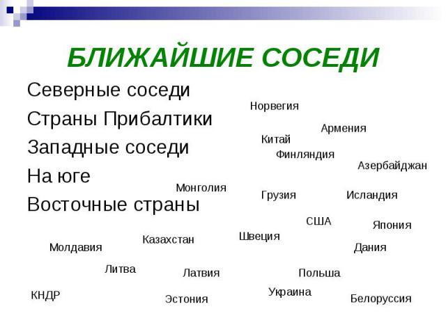 БЛИЖАЙШИЕ СОСЕДИСеверные соседи Страны ПрибалтикиЗападные соседиНа югеВосточные страны