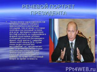 РЕЧЕВОЙ ПОРТРЕТ ПРЕЗИДЕНТА Путина можно характеризовать как человека «гибкого»,
