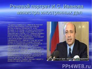 Речевой портрет И.С. Иванова министра иностранных дел . По долгу службы И.С. Ива