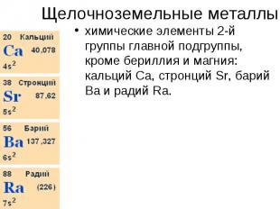 Щелочноземельные металлыхимические элементы 2-й группы главной подгруппы, кроме