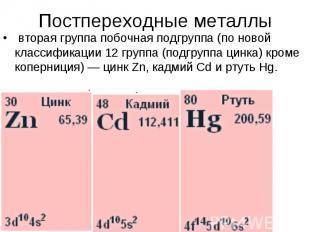 Постпереходные металлы вторая группа побочная подгруппа (по новой классификации
