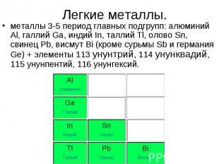 Легкие металлы.металлы 3-5 период главных подгрупп: алюминий Al, галлий Ga, инди
