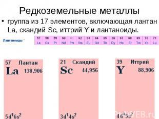 Редкоземельные металлыгруппа из 17 элементов, включающая лантан La, скандий Sc,