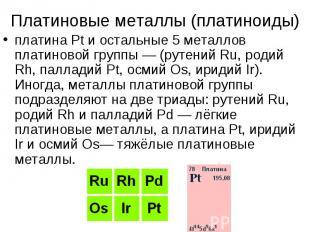 Платиновые металлы (платиноиды)платина Pt и остальные 5 металлов платиновой груп
