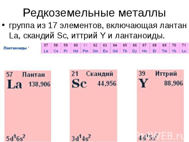 Редкоземельные металлыгруппа из 17 элементов, включающая лантан La, скандий Sc, иттрий Y и лантаноиды.