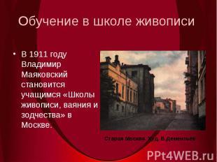 Обучение в школе живописи В 1911 году Владимир Маяковский становится учащимся «Ш