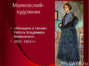 Маяковский- художник«Женщина в синем». Работа Владимира Маяковского.1912 -1913 г