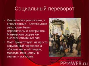Социальный переворотФевральская революцию, а впоследствии – Октябрьская революци