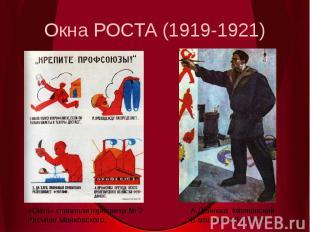 Окна РОСТА (1919-1921)«Окно» главполитпросвета № 2 Рисунки Маяковского.А.Дейнека