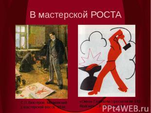 В мастерской РОСТАС.П.Викторов. Маяковскийв мастерской роста. 1948.«Окно» Главпо